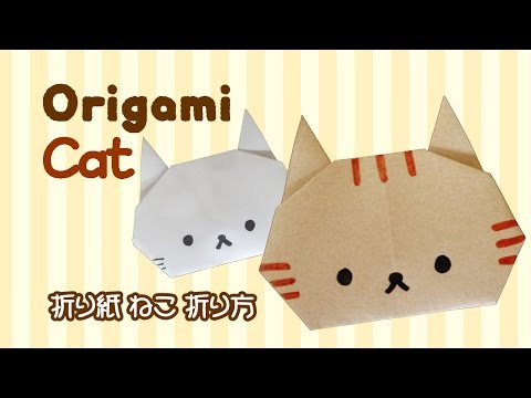 Origami Cute Animals Cat easy / 折り紙 猫 簡単折り�