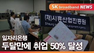 [시흥] 일자리은행 두달만에 취업 50% 달성 / SK…