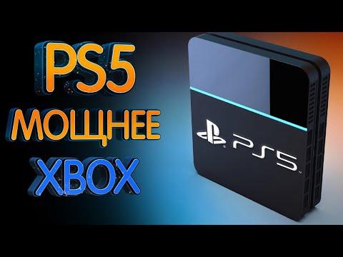 PS5 мощнее Xbox