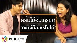 Wake Up Thailand - สลิ่มไม่อินเทรนด์ 'กรณ์เป็นธรไม่ได้'