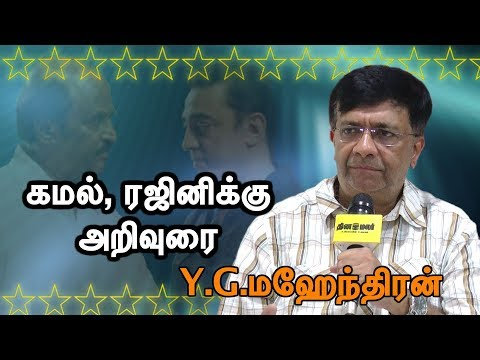 YG Mahendran Advice Kamal Haasan & Rajinikanth