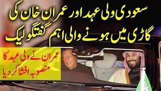 Prime Minister Imran Khan Working Hard to Take Pakistan on New Heights Saudi Crown Prince Pakistan