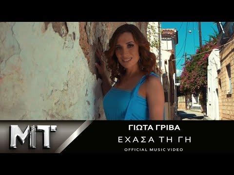 Γιώτα Γρίβα - Έχασα τη Γη   Giota Griva - Exasa ti Gi - Official Video Clip 2018