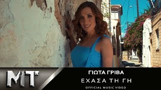 Γιώτα Γρίβα - Έχασα τη Γη | Giota Griva - Exasa ti Gi - Official Video Clip 2018