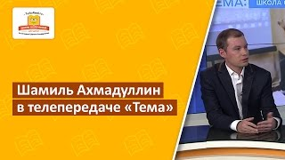 📺 СМИ о нас | Шамиль Ахмадуллин в телепередаче