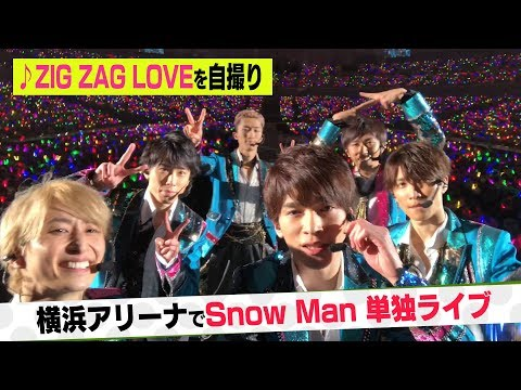 Snow Man「ZIG ZAG LOVE」【自撮り】「ジャニーズJr.祭り 2018」単独LIVE in 横浜アリーナ