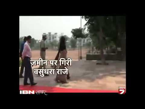 Dekhe: Helipad Par Munha Ke Bal Gireen CM Vasundhara Raje