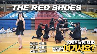 [방구석 여기서요?] 오마이걸 X 아스트로 - 분홍신 (원곡:아이유)   OH MY GIRL X ASTRO - THE RED SHOES   커버댄스 DANCE COVER