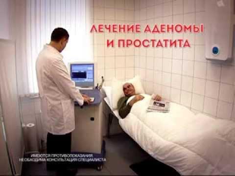 Термекс в лечении простатита простатилен при хроническом простатите отзывы