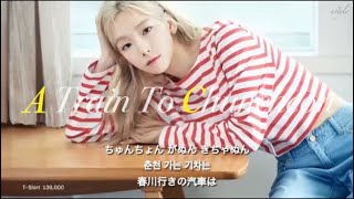 Gambar cover 日本語字幕 TAEYEON 태연 【 춘천가는 기차 ( A train to chuncheon ) 】
