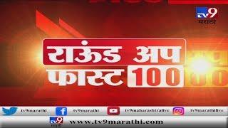 Round Up Fast 100   राऊंड अप फास्ट 100   18 January 2020-TV9