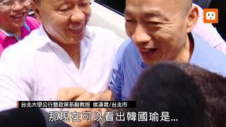 影/韓國瑜初選勝出 急會朱與郭 學者:摸頭沒有用