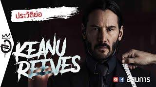 [ลงซ้ำ] ประวัติย่อ Keanu Reeves จากดำไปขาว Speed, The Matrix, John Wick | อสมการ