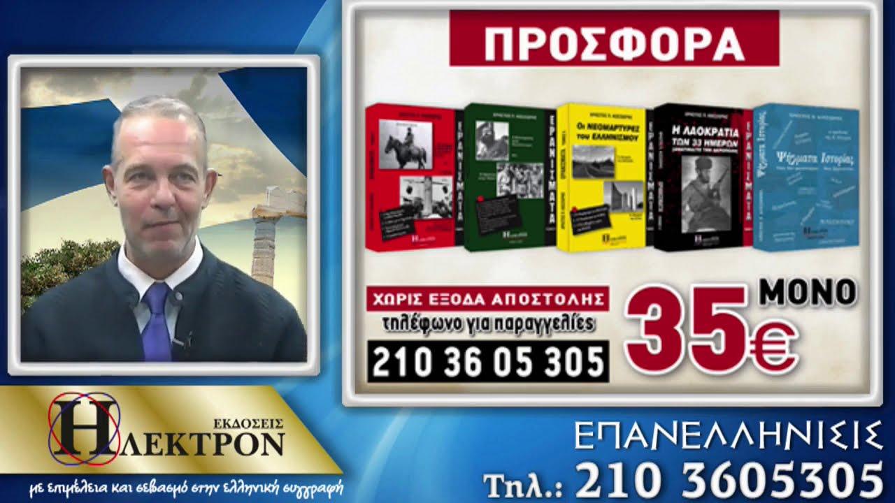 ΕΠΑΝΕΛΛΗΝΙΣΙΣ 04/12/2020 ΚΩΝΣΤΑΝΤΙΝΙΔΗΣ-ΣΥΜΙΓΔΑΛΑΣ