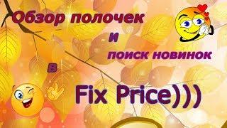 Обзор полочек и поиск новинок в Фикс Прайсе#Fix Price#Отличные вещи#