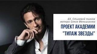 23. Типаж Звезды. Разбираем стилевой типаж актера Олега Меньшикова