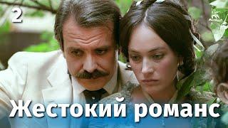 Жестокий романс. Серия 2 (драма, реж. Эльдар Рязанов, 1984 г.)