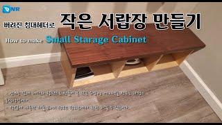 DIY, 재활용 나무로 Small Cabinet 만들기