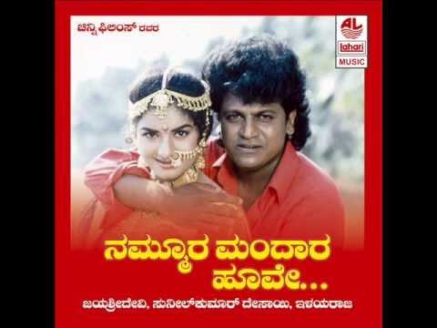 Kannada Hit Songs | Halli Laavaniyali Laali Song | Nammoora Mandara Hoove Kannada Movie