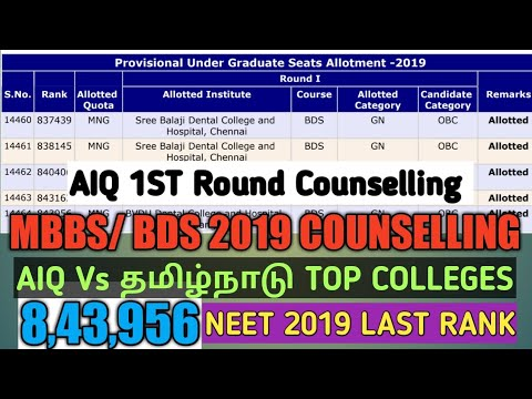 MBBS BDS AIQ 2019 தமிழ்நாடு TOP Colleges Results TN MBBS BDS Medical 2019  Counselling AIQ List Tamil