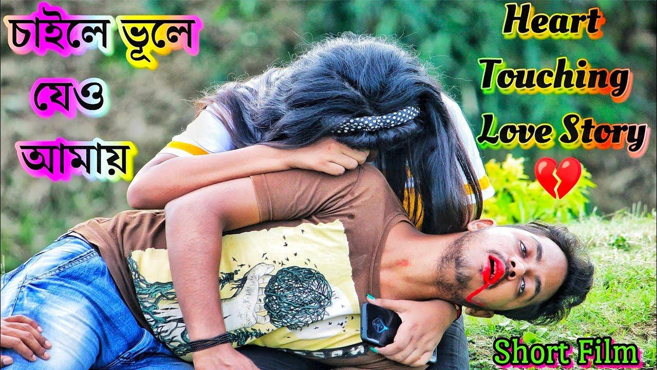 ছেড়ে যেওনা আমায়   Chere Jeyona Amay   Bengali Short Film   Heart Touching Love Story   Suvo Mondal