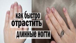 Как ОТРАСТИТЬ ногти за 3 ДНЯ УХОД за ногтями УКРЕПЛЕНИЕ ногтей и уход за кутикулой дома