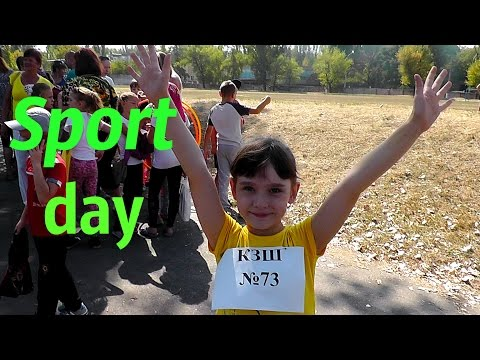 Sport Day! Я первый раз на спортивных соревнованиях .