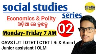Indian Polity Class 2 by Jitendra Sir || Important for all Exam !! Sir Odia