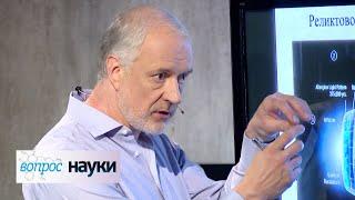 Как создать Вселенную в домашних условиях | Вопрос науки с Алексеем Семихатовым