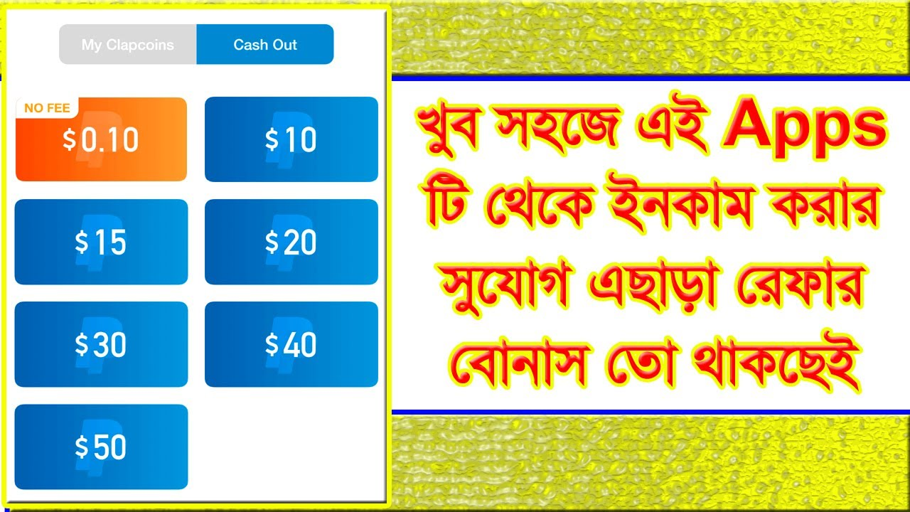 ClipClaps মোবাইল অ্যাপ থেকে ইনকাম   How to earn money from ClipClaps   Best Earning App 2020