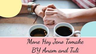 Mone Hoy Jeno Tomake | Mone Hoy | Jeno Tomake | Tomake Jeno