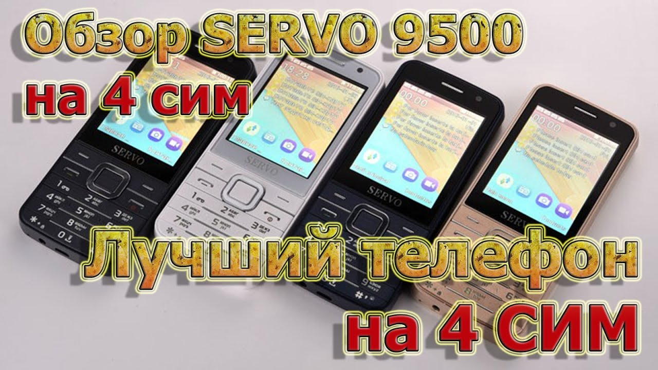 Обзор SERVO 9500 на 4 сим (GSM/SMS/MMS/GPRS/WAP/Bluetooth/FM/MP3 .