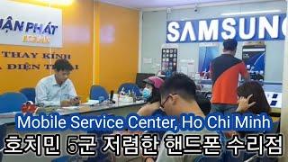 (베트남 호치민 5군) 완전싸다!!! 핸드폰 수리점 (…