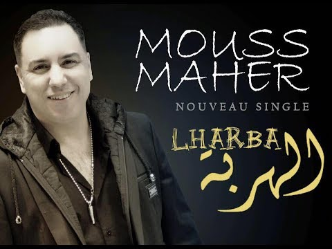 Mouss Maher - LHARBA  | موس ماهر - الهربة | 2017
