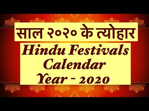 Calendario Sci 2020.Hindu Calendar 2020 Calendar 2020 2020 Calendar With Hindu Festivals भ रत य त य ह र 2020