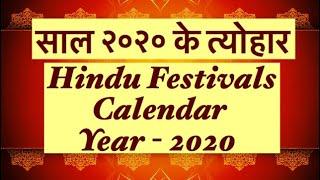 Hindu Calendar 2020 | Calendar 2020 | 2020 Calendar With Hindu Festivals | भारतीय त्यौहार 2020 |