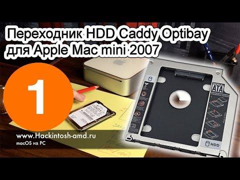 Переходник HDD Optibay PATA-SATA (IDE) для Mac Mini 2007. Часть 1