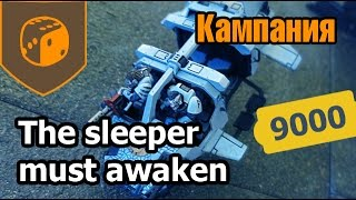 "Кампания ""The Sleeper must awaken"" - этап 03"