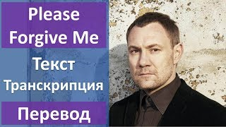 David Gray - Please Forgive Me - текст, перевод, транскрипция