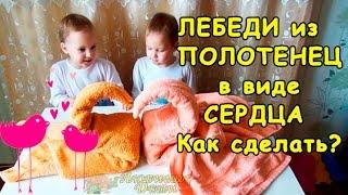❤ ЛЕБЕДИ ИЗ ПОЛОТЕНЕЦ = сердце ❤ ЛЕБЕДЬ СВОИМИ РУКАМИ.♥How to Make a Towel Swan