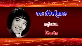 rom min chha et te | rom min chart te | pen ron sad song | pen ron khmer song | pen ron karaoke