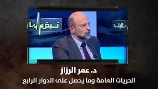 د. عمر الرزاز - الحريات العامة وما يحصل على الدوار الرابع