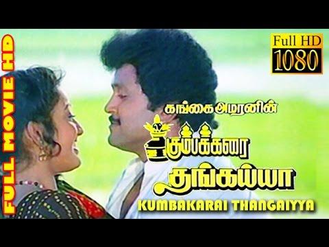 Tamil Full Movie HD   Kumbakarai Thangiah   Prabhu, Kanaga   Superhit Tamil Movie