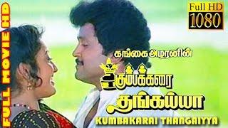 Tamil Full Movie HD | Kumbakarai Thangiah | Prabhu, Kanaga | Superhit Tamil Movie