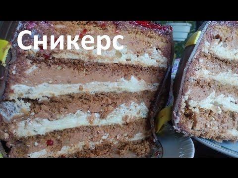 Рецепт торта сникерс с безе с фото пошагово