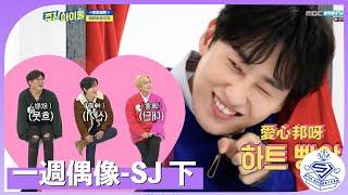 [中字]200205 一週的偶像 - Super Junior (下)