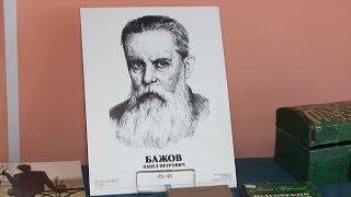 Выставка-экспозиция к 140 летию П.Бажова открылась в центральной библиотеке