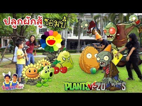 Plants vs Zombies ปลูกผักสู้ซอมบี้ เกมในชีวิตจริง แบบนี้เคยเจอมั๊ย? -วินริว สไมล์