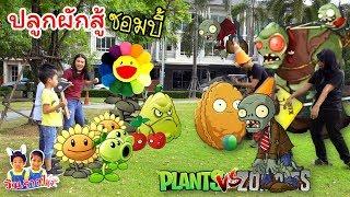 Game Master ปลูกผักสู้ซอมบี้ แบบนี้เคยเจอมั๊ย? (Plants vs Zombies in Real Life) -วินริว สไมล์