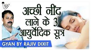 Rajiv Dixit - अच्छी नींद के महत्वपूर्ण आयुर्वेदिक सूत्र | How To Cure Insomnia With Ayurveda